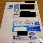 速達より安い!厚さ3cm・4kg 以下のものを全国一律360円で送れるレターパックライトの詳細・使い方まとめ