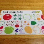 【サブウェイで最大10%の節約!】SUB CLUB CARDの作り方・特徴・詳細まとめ