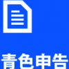 【フリーランスになった方必見!!】3月15日までに提出必須!! 青色申告承認書と開業届の提出の方法