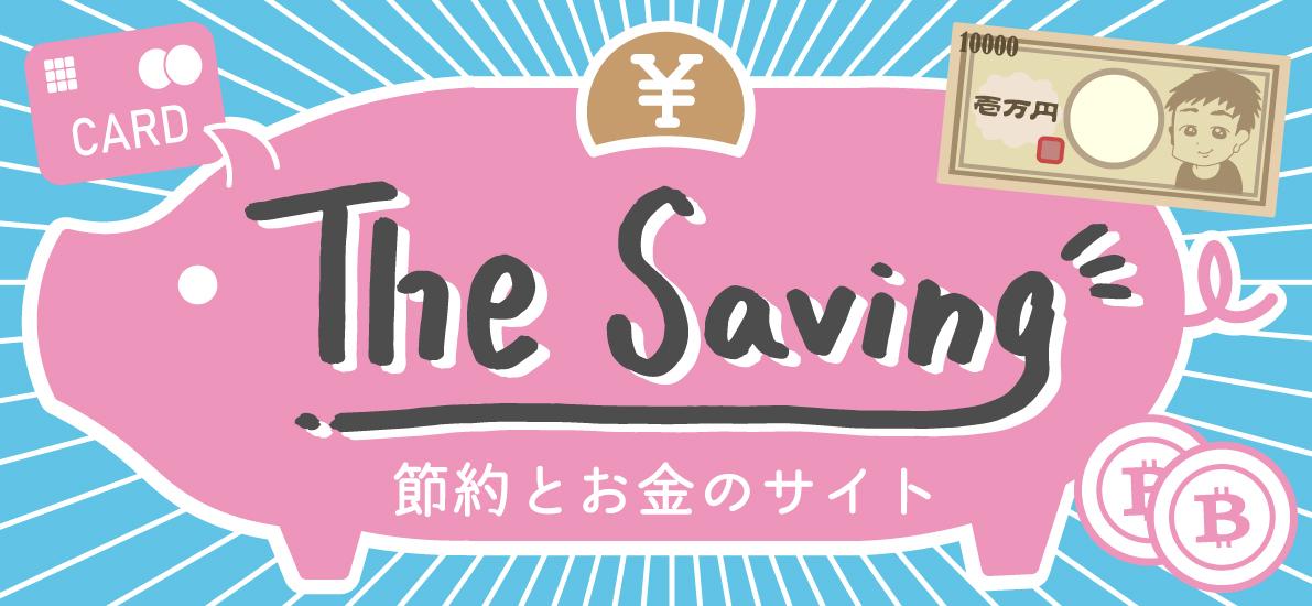 節約サイト  The saving