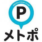 東京メトロに乗ってポイントが貯まる!? 新サービス「メトロポイントクラブ(メトポ)」の詳細まとめ