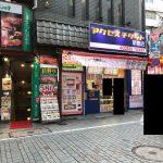 【保存版】これを見れば初めてでもたどり着ける!! 新宿駅周辺の金券ショップまとめ