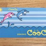 【クレカチャージも可能】すき家やココスで最大15倍お得! CooCa(クーカ)カードの特徴と詳細まとめ