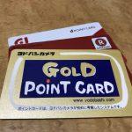 【カードを忘れても大丈夫!】ポイントカードがなくてもポイントをもらう小技!!
