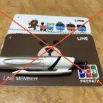 【悲報】LINEPayカードの2%還元は2018年5月末で廃止 高還元率の代替カードまとめ3選