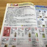 【知らないと確実に損!】Pontaを使うとお菓子やお酒が半額以下に!? ローソンの「お試し引換券」の詳細まとめ