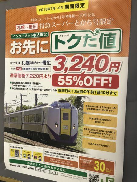 新幹線 えきねっと
