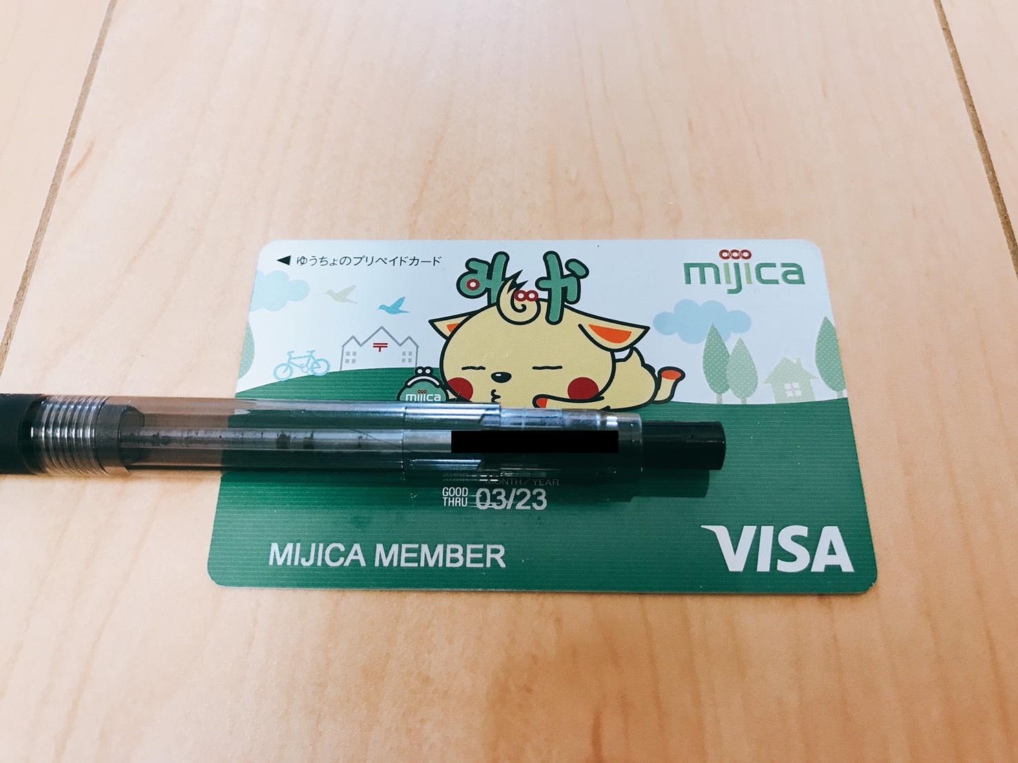 デビット ゆうちょ カード visa ゆうちょ銀行の「mijica Visaデビットカード」のメリットまとめ!中学生から作れるが・・・