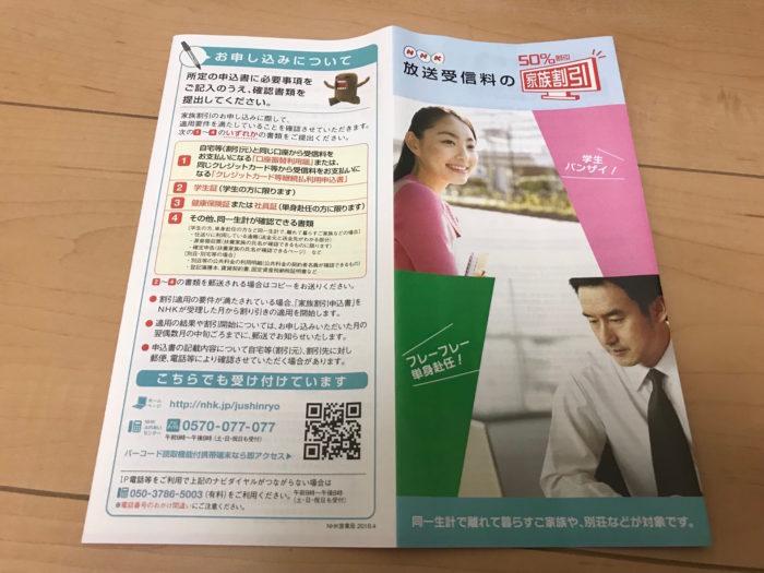 【受信料が50%オフ】NHKの受信料には家族割ある!? NHKの家族割引 ...