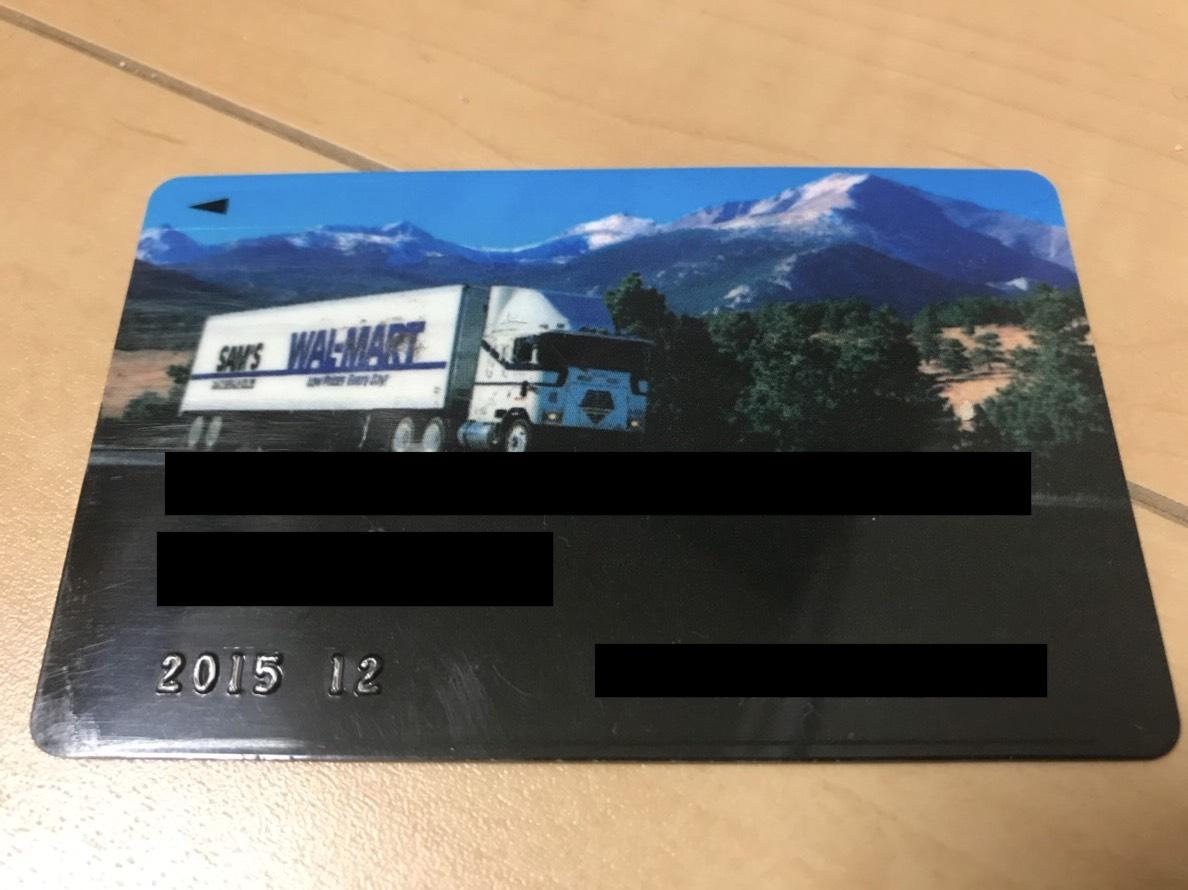 カード イオン 従業 員