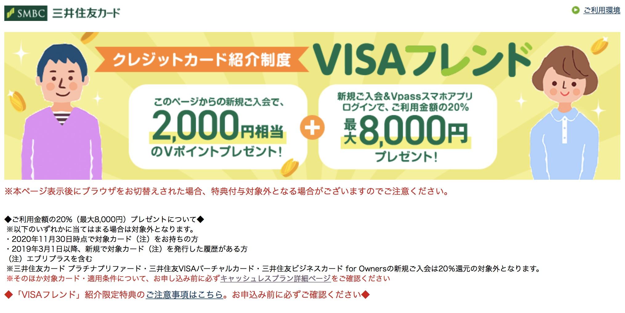 三井住友カードはお友達紹介経由で必ず2000円ポイントがもらえる